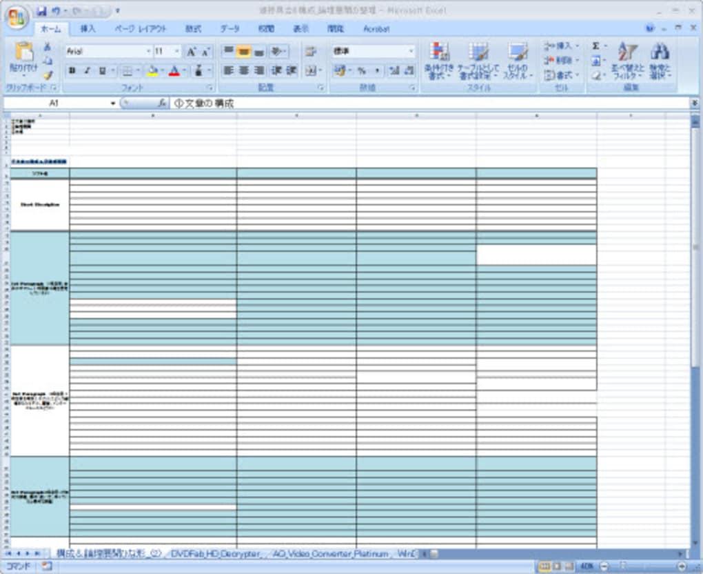 Microsoft Office Professional Plus 2013 試用版 のダ …