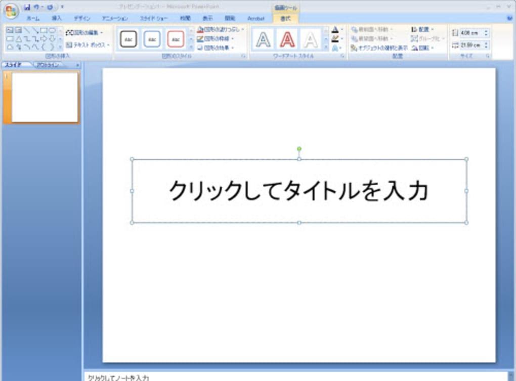 窓の杜 - 【NEWS】マイクロソフト、「Office 2007 …