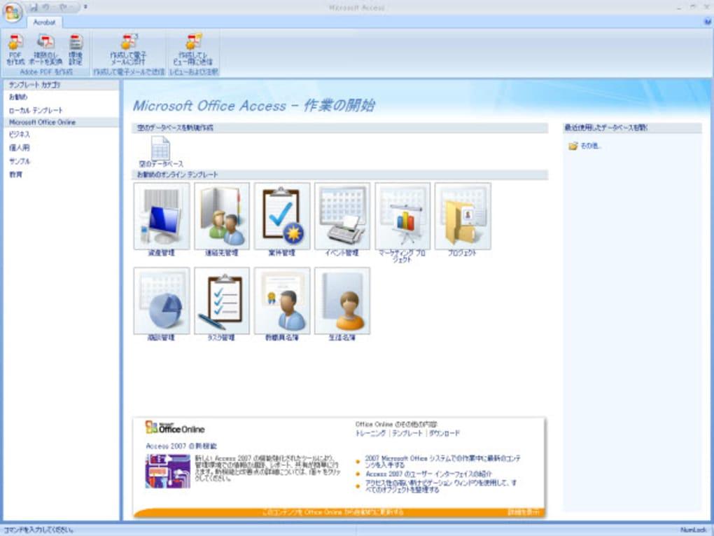 Office 製品 - Microsoft Office