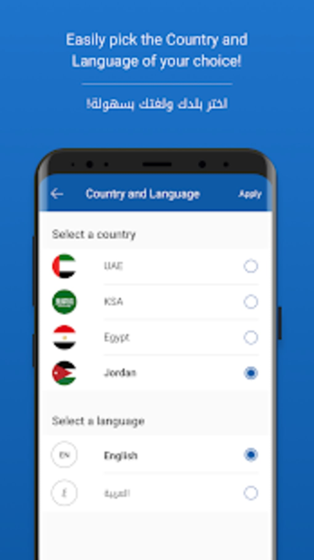 1f0824af4cfce MAF Carrefour لنظام Android - تنزيل