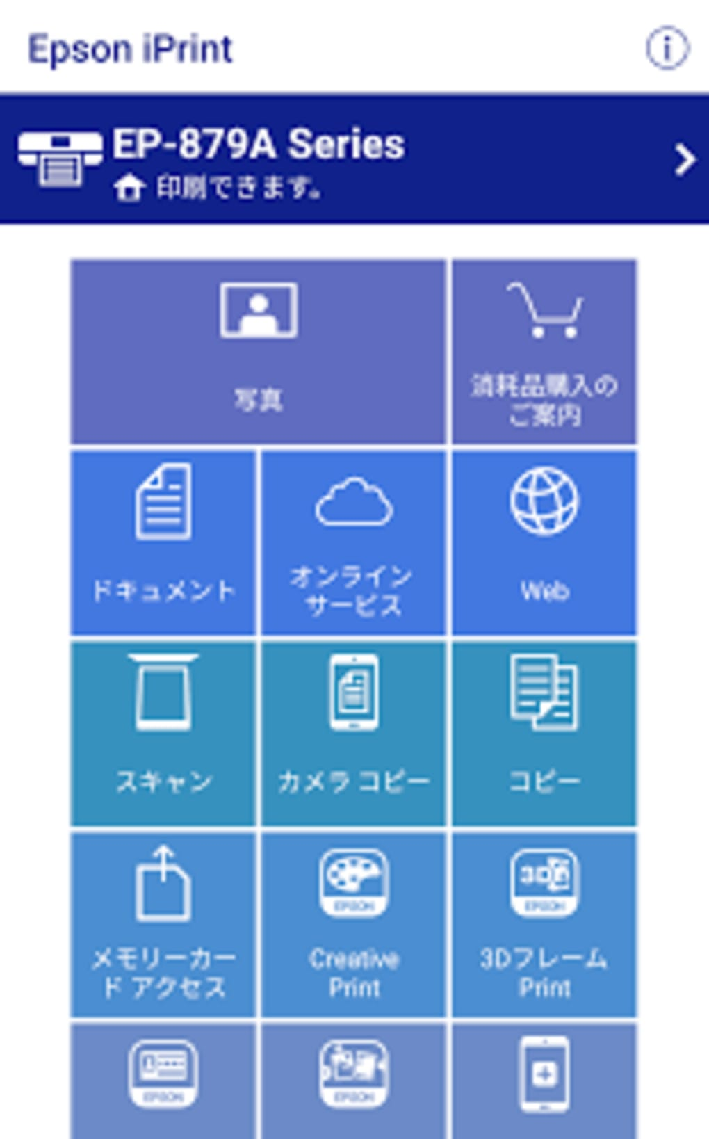 Epson iPrint for Android - Download