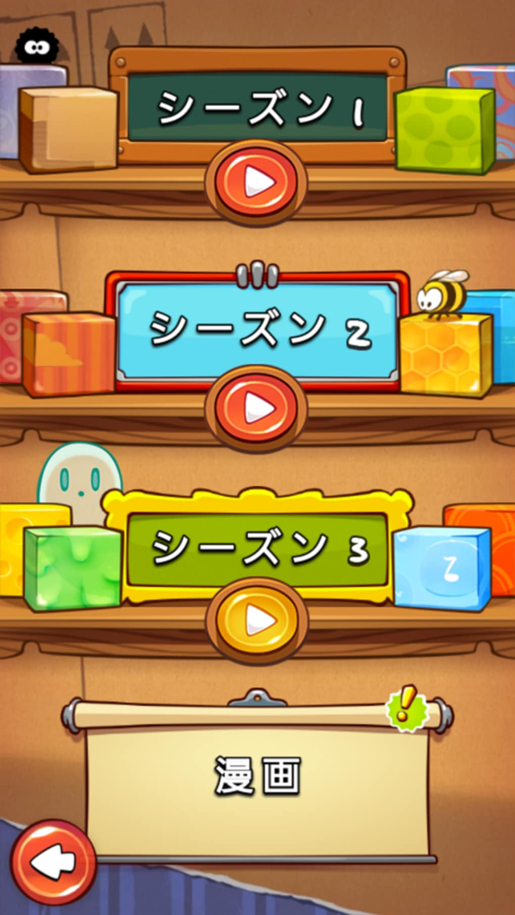 cut the rope full free for android ダウンロード