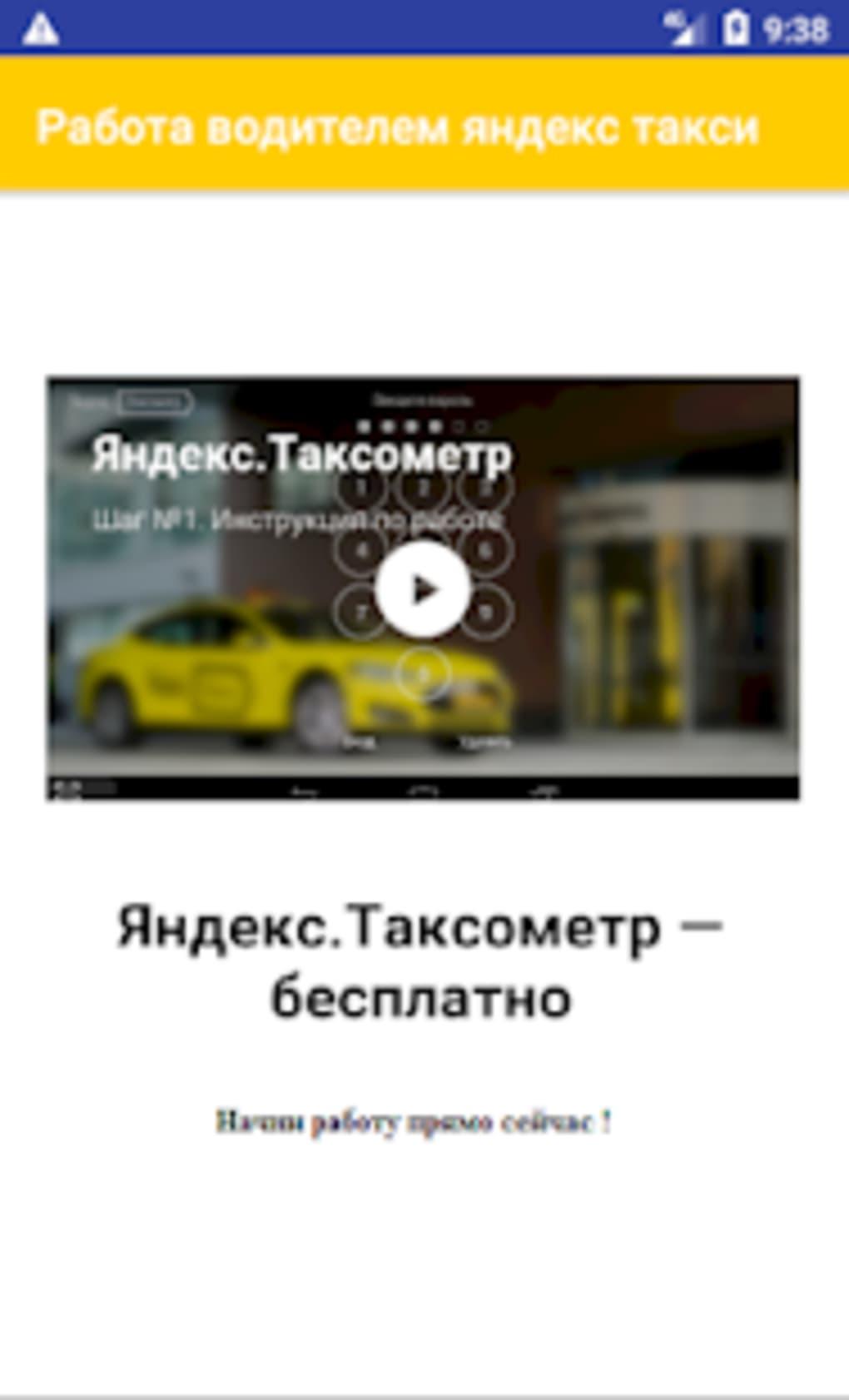 Скачать приложение яндекс работа бесплатно скачать бесплатно программу taxseedriver
