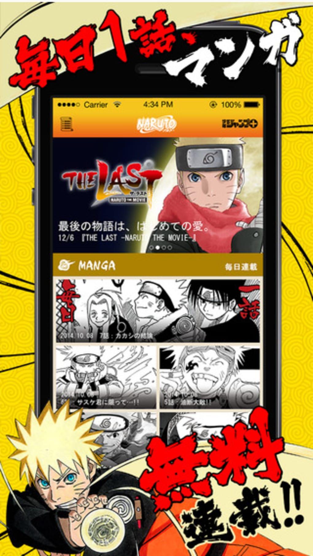 Naruto ナルト 無料マンガ連載無料アニメ放送公式アプリ For Iphone