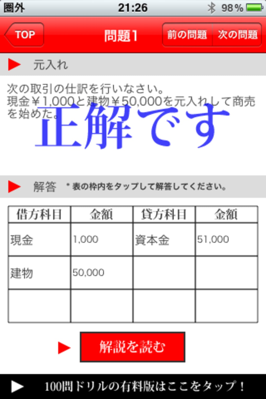 簿記 問題 無料 2級 pdf