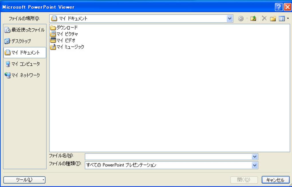 powerpoint viewer 2010 ダウンロード
