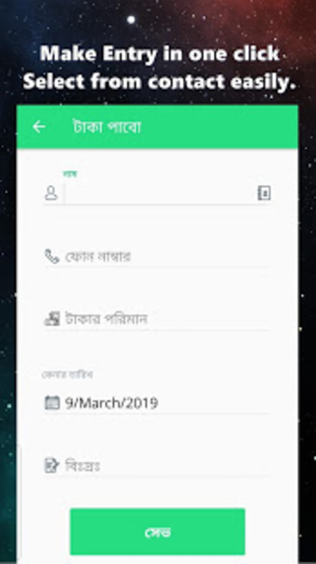 Tally - Expense Manager টল - জম খরচ হসব for Android - Download