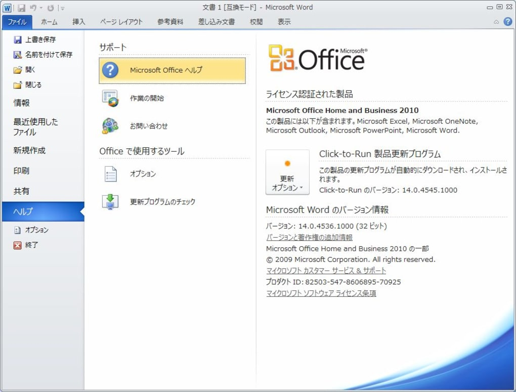 microsoft office home and business ダウンロード