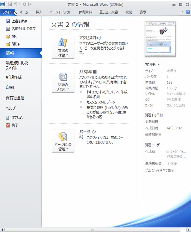 microsoft word 2010 ダウンロード