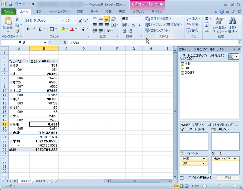 Microsoft Excel - ダウンロード