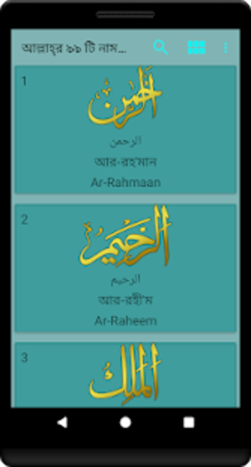99 Names of Allah আললহর ৯৯ ট নম for Android - Download