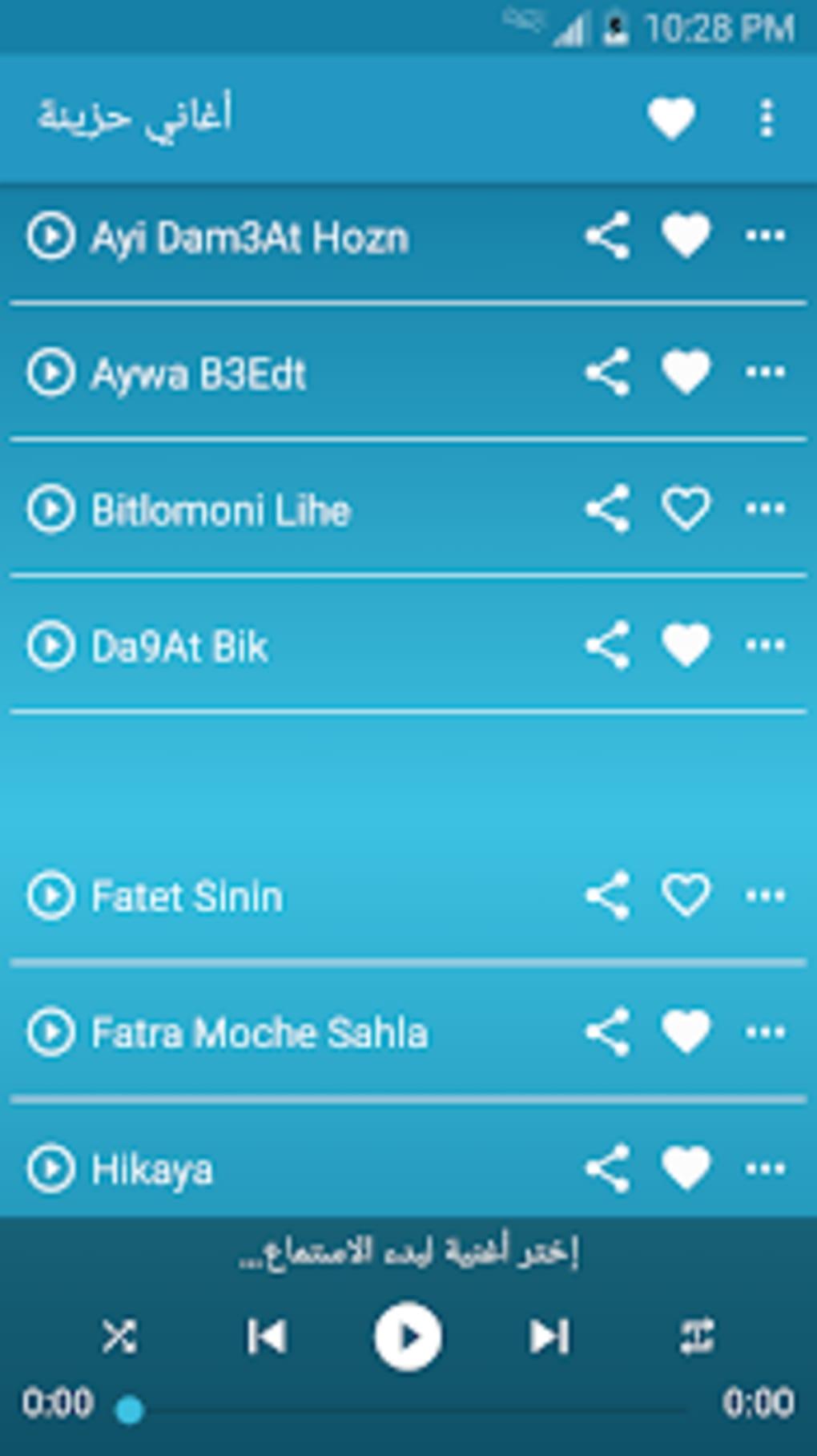 اغاني حزينه جدا روعه 2019 بدون أنترنيت APK لنظام Android - تنزيل