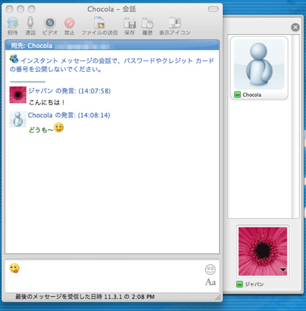 Microsoft Messenger For Mac ダウンロード