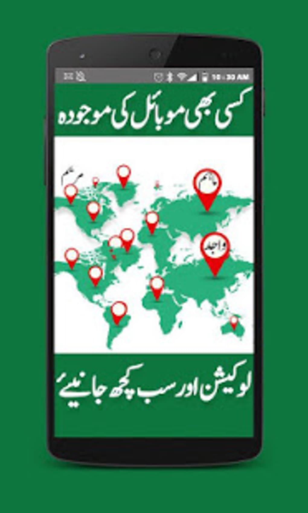 Pak Mobile Number Tracker Locator Info for Android - Download