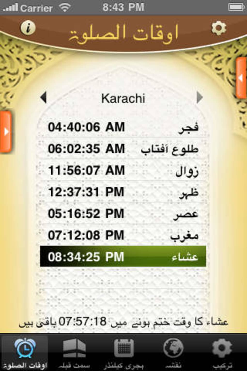 Prayer Times for iPhone - Download