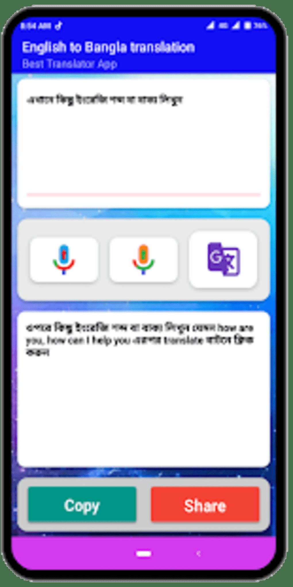 English to Bangla translation for Android - Download