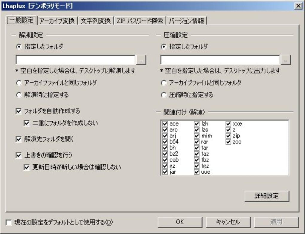 解凍 lzh