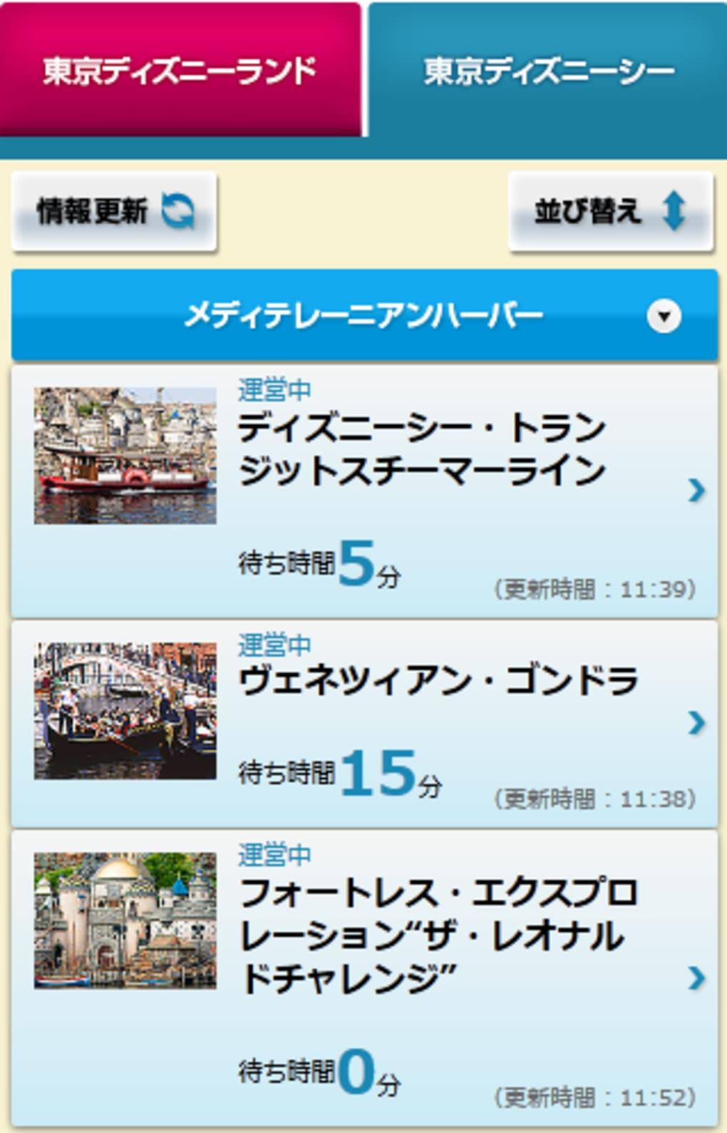 東京ディズニーリゾート・オフィシャルウェブサイト online