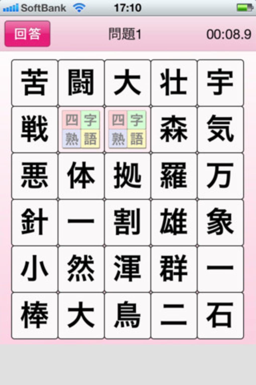 三 文字 熟語 無料 ゲーム