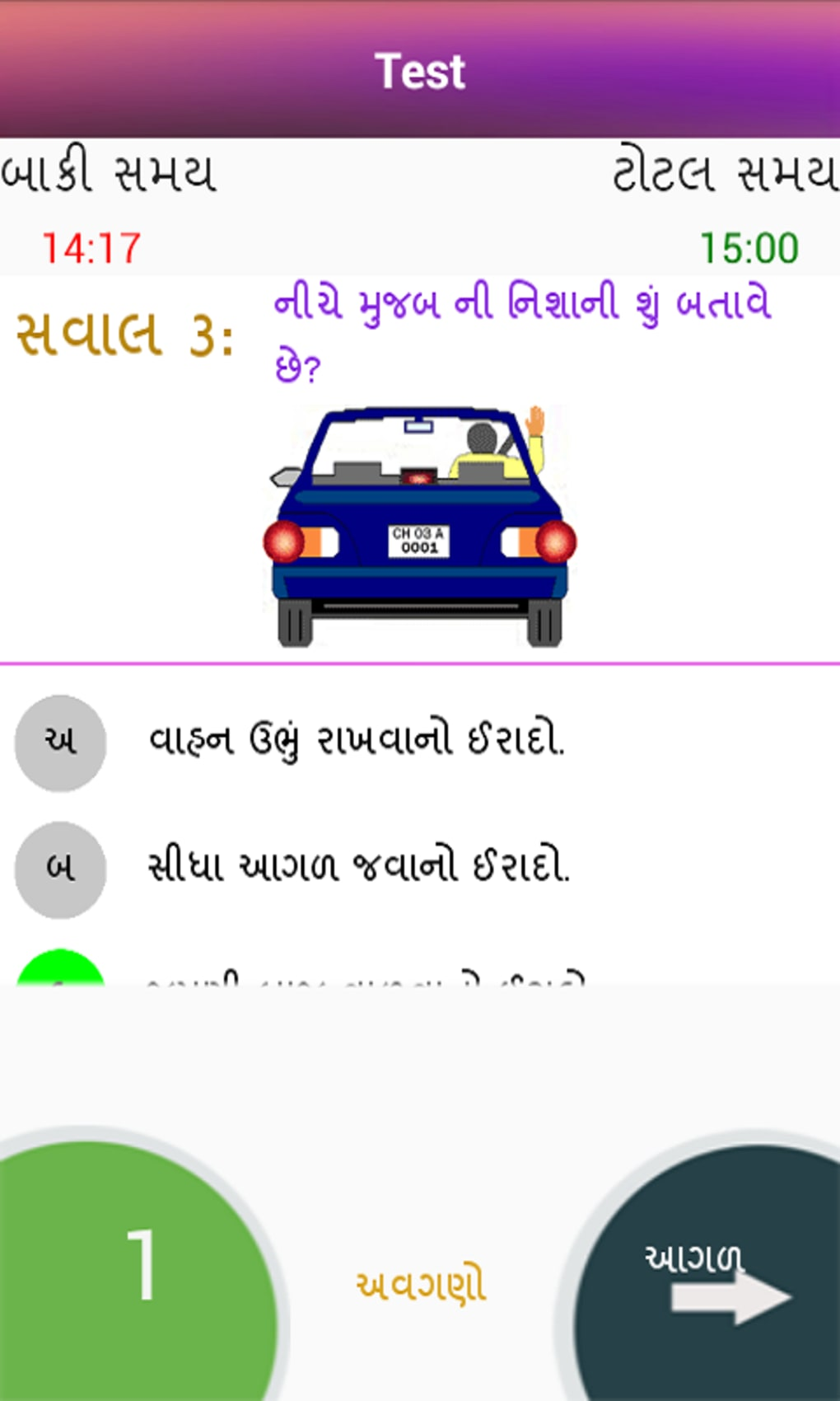 RTO Driving Licence Test for Android - Download