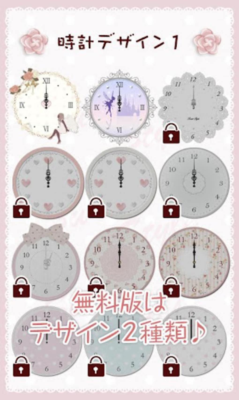 【Appliv】シンプルなアナログ時計ウィジェット無料