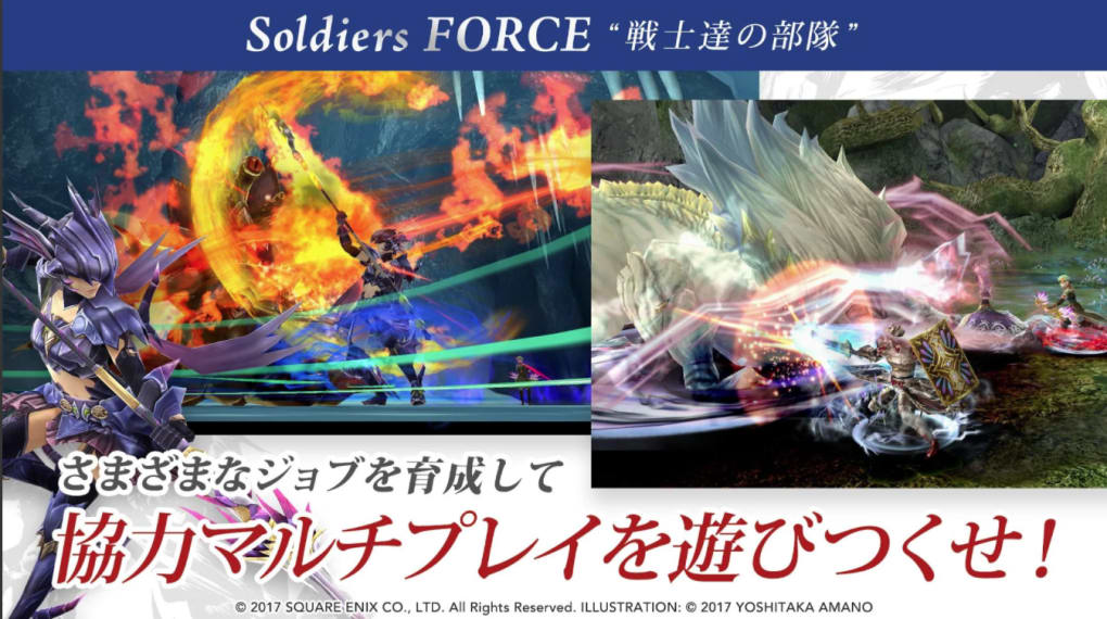 FINAL FANTASY EXPLORERS FORCE for Android - Download