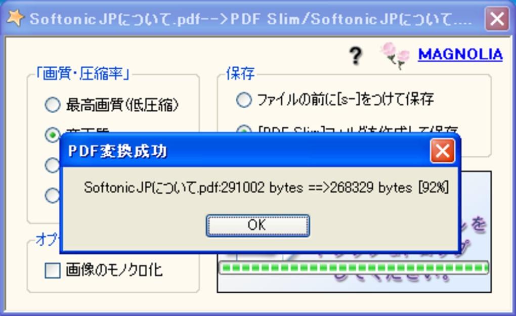pdf テキスト追加 フリー 日本語 動作 軽い