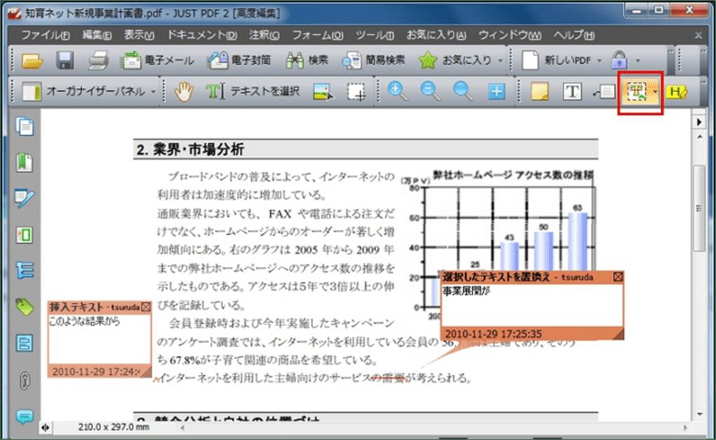 just pdf データ 変換