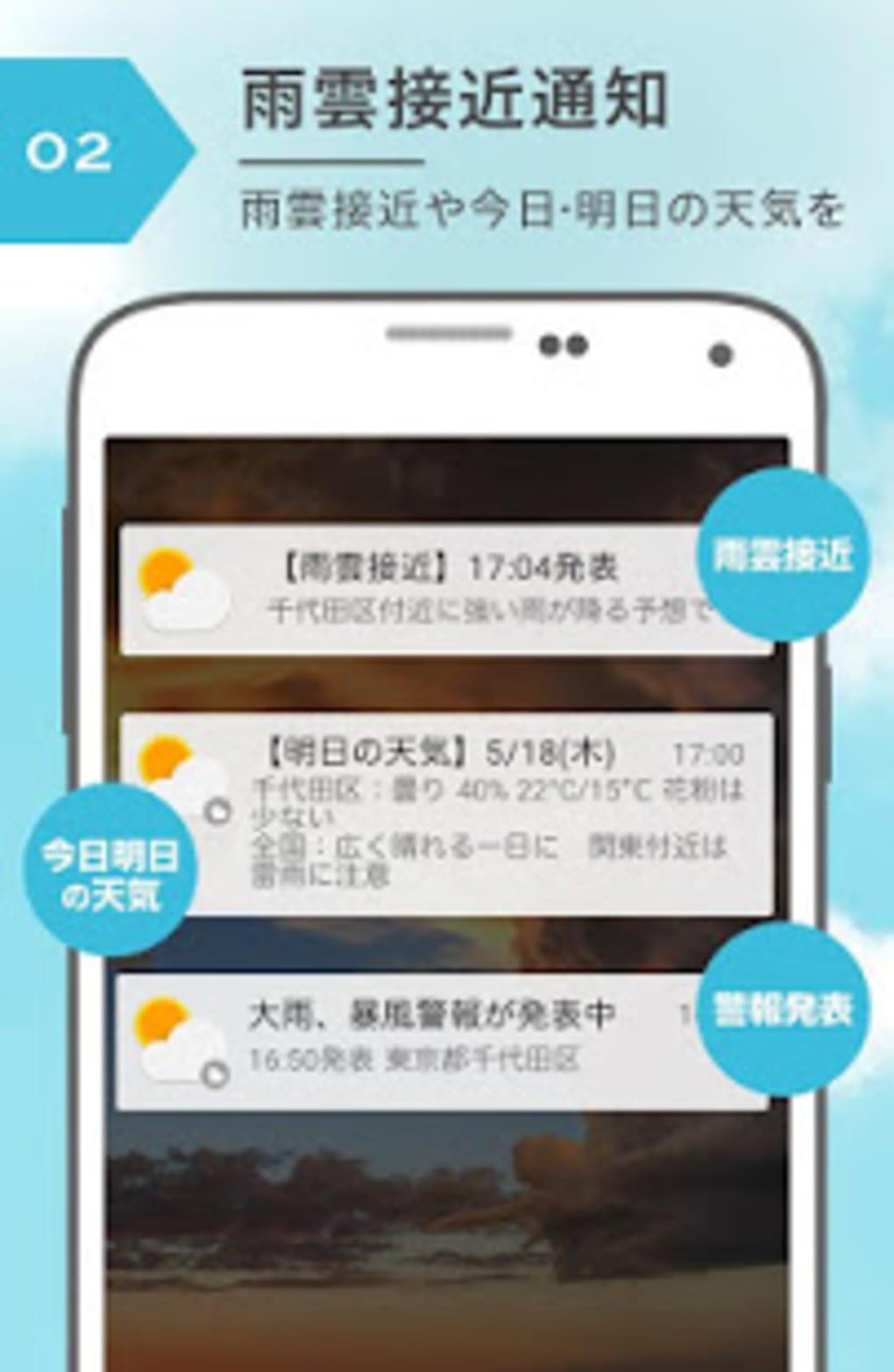 天気 ウィジェット ヤフー 【解決】Yahoo!天気でウィジェットが使えない/追加できない場合の対処設定方法