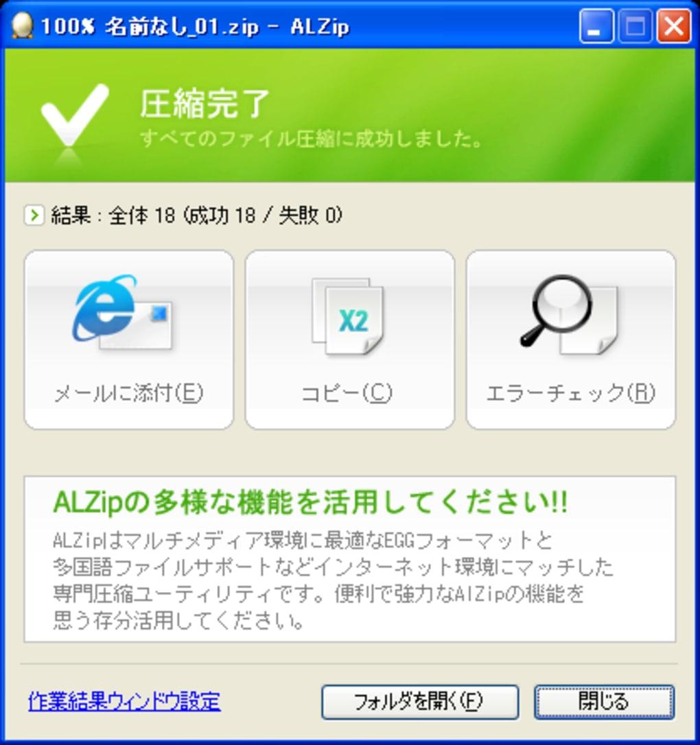 alzip windows 10