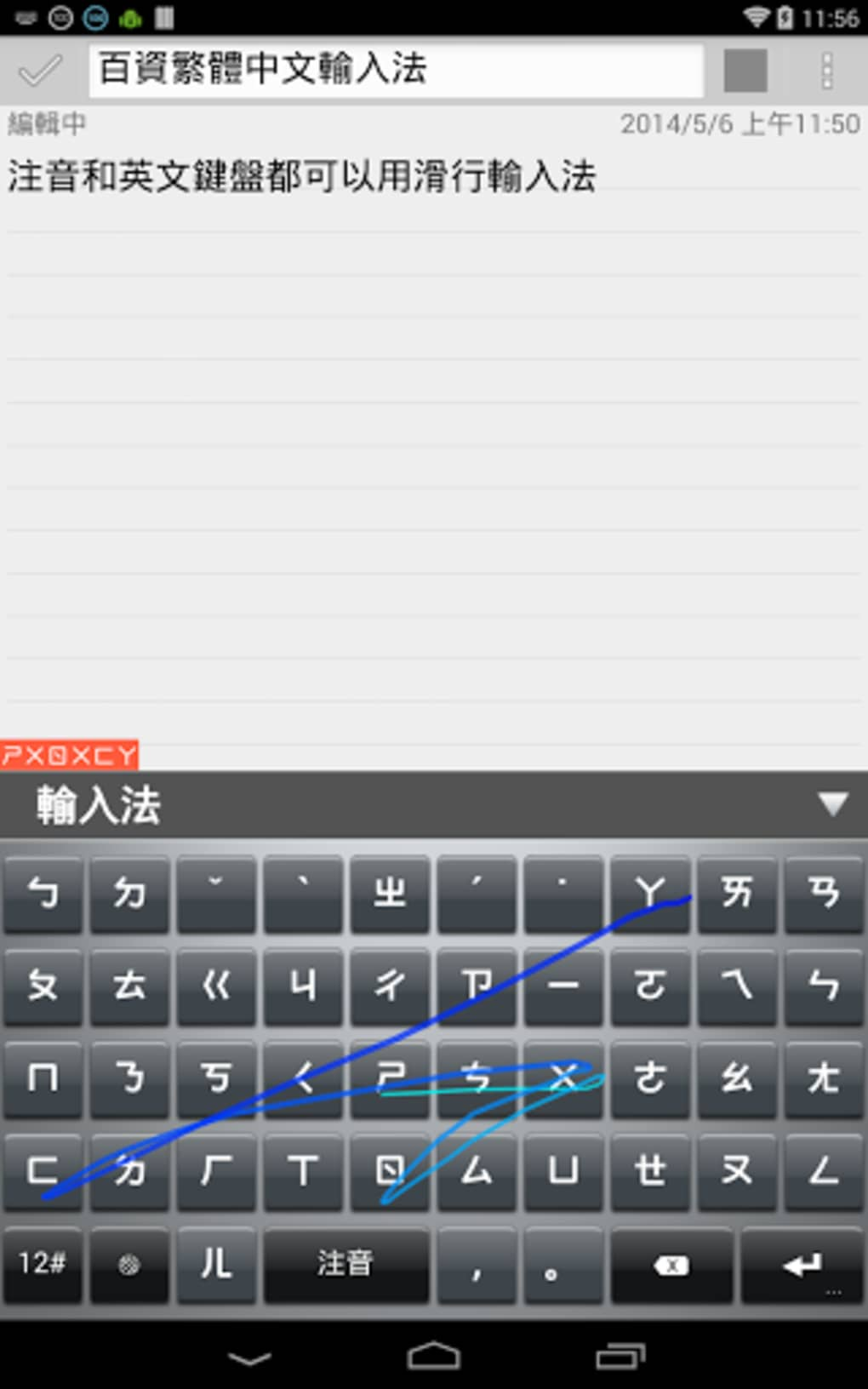 Traditional Chinese Keyboard For Android Download