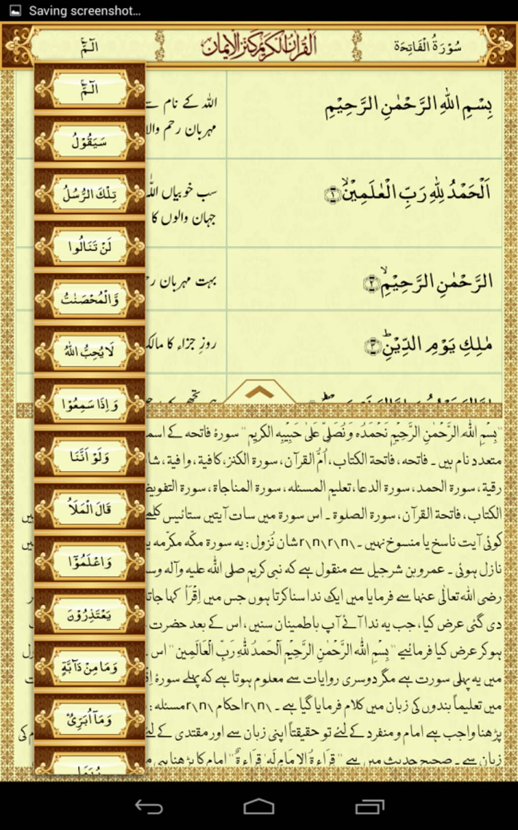List of words used in the Holy Quran - Learn about Islam ...