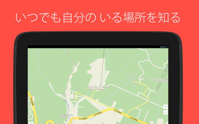 Maps With Me Lite, マップオフライン