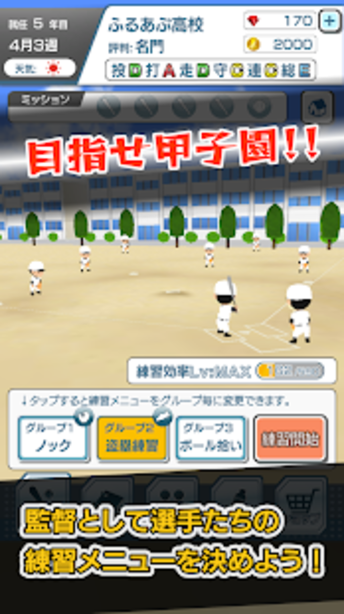 Koshien - High School Baseball