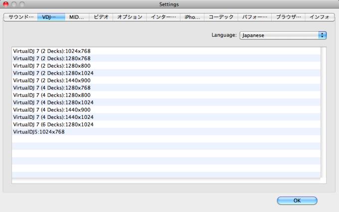 VirtualDJ Home for Mac - ダウンロード