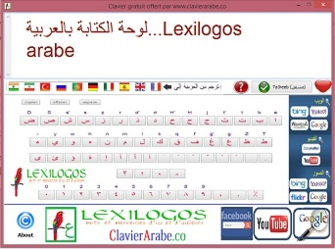 Lexilogos arabic keyboard