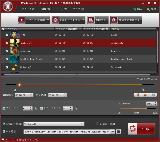 4Videosoft iPhone 4S 着メロ作成