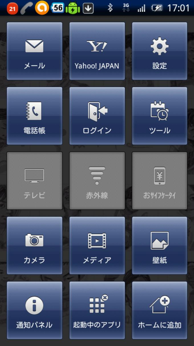 Yahoo!ホーム