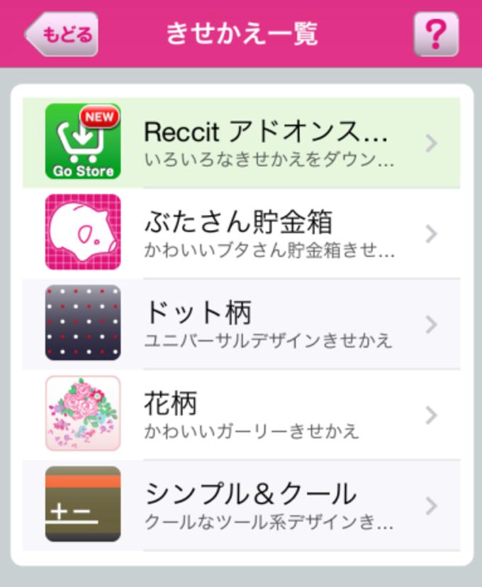 Reccit
