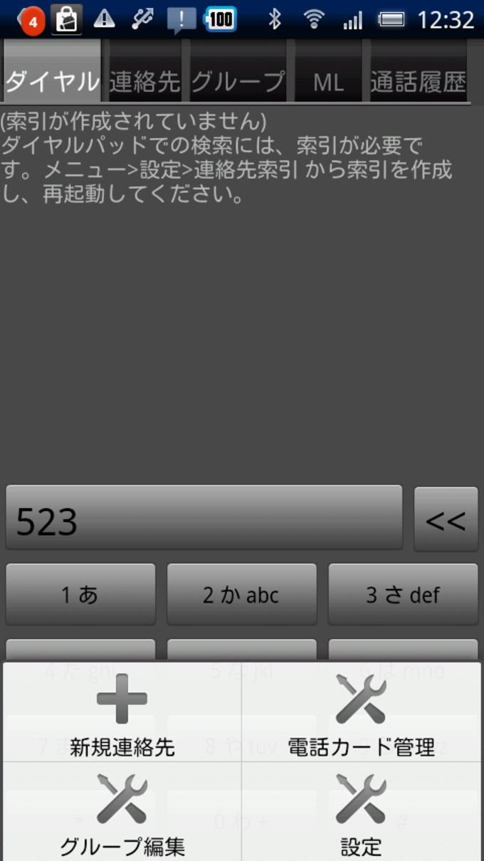 Jブック2電話帳