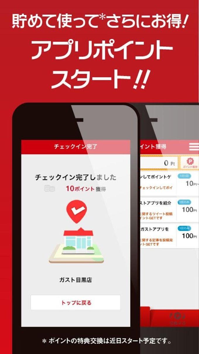 ガストアプリ