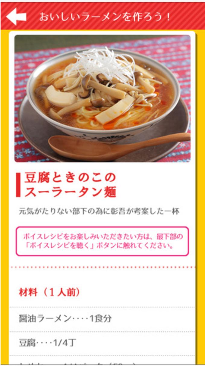 東洋水産 マルちゃん 生ラーメン ボイスレシピ