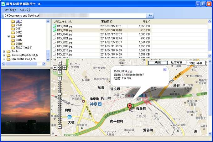 画像位置情報取得ツール