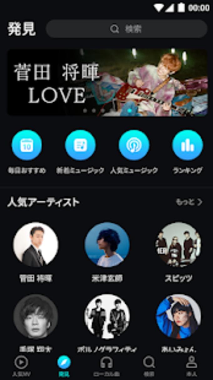 Music FM Music Box人気ミュージックが制限なし連続再生音楽アプリ