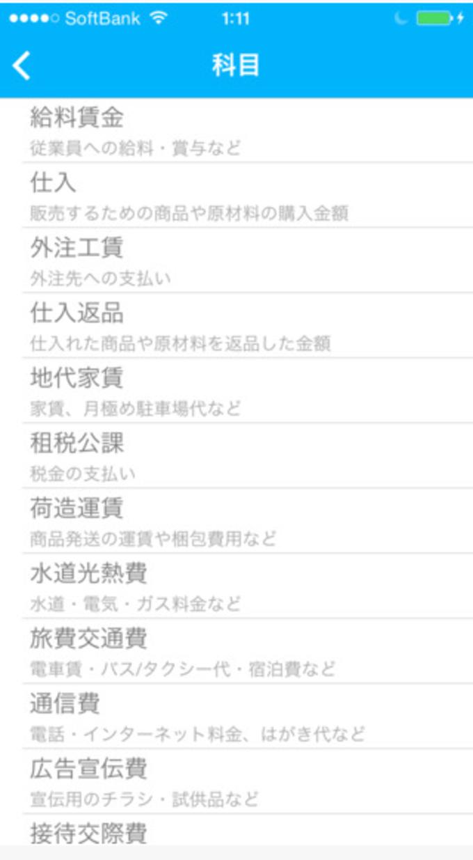 bizNote for 弥生オンライン