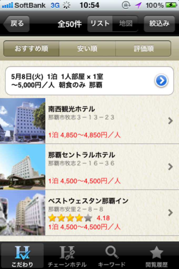 出張ホテル