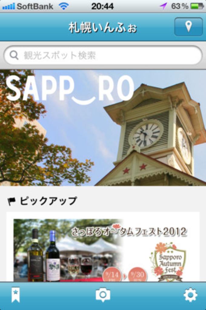 札幌いんふぉ