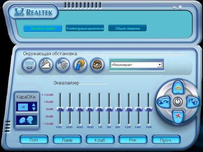 AC'97 Audio Codec
