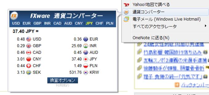 通貨コンバーター Currency Converter