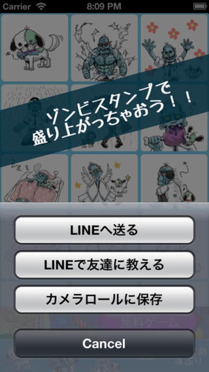 ゾンビスタンプ-LINEで送信できるゾンビスタンプ-